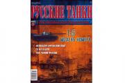 Журнал Русские танки №073 Танк Т-62