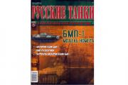 Журнал Русские танки №075 БМП-1