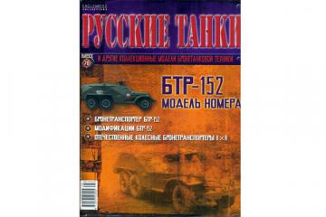 Журнал Русские танки №078 БТР-152