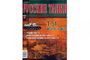 Журнал Русские танки №079 Танк Т-54