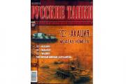 Журнал Русские танки №080 2С3 'Акация'