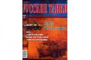 Журнал Русские танки №081 БТР-90