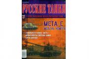 Журнал Русские танки №082 МСТА-С