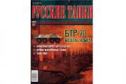 Журнал Русские танки №083 БТР-70