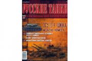 Журнал Русские танки №084 ЗСУ-23-4 'Шилка'