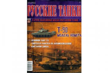 Журнал Русские танки №086 Танк Т-90