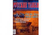 Журнал Русские танки №089 РСЗО 9К51 'Град'