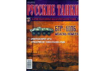 Журнал Русские танки №090 БТР-60ПБ