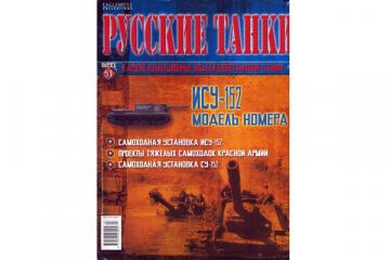 Журнал Русские танки №093 ИСУ-152