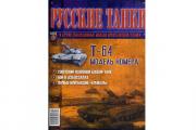 Журнал Русские танки №022 Танк Т-64