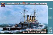 Корабль Броненосец 'Князь Потемкин-Таврический' (1/400)