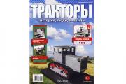 Журнал Тракторы №032 Т-100
