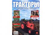 Журнал Тракторы №031 ДТ-24-2