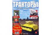 Журнал Тракторы №028 ДЭТ-250