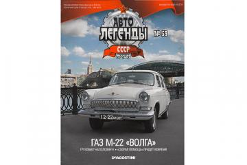 Журнал Автолегенды СССР лучшее №059 ГАЗ М-22 'Волга'