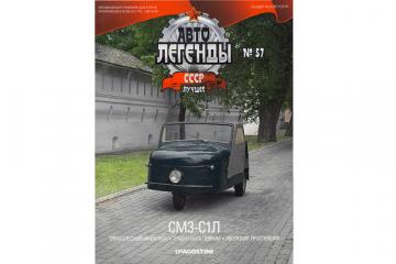 Журнал Автолегенды СССР лучшее №057 СМЗ-С1Л