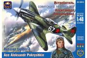 Самолет Истребитель советского летчика-аса А.Покрышкина (1/48)