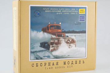 Сборная модель Шнекороторный снегоочиститель Д-470 (ЗИЛ-157Е) 1958 г. (1/43)