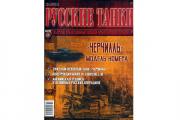 Журнал Русские танки №064 Черчилль