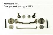 Комплект №01 Поворотный мост для МАЗ (1/43)