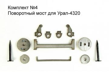 Комплект №04 Поворотный мост для Урал-4320 (1/43)