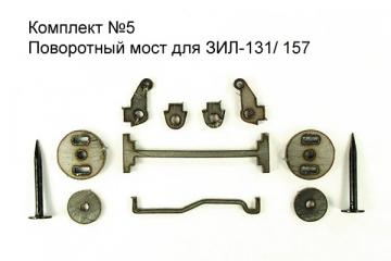 Комплект №05 Поворотный мост для ЗИЛ-131/157 (1/43)