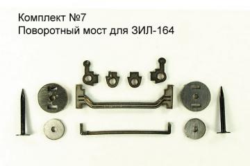 Комплект №07 Поворотный мост для ЗИЛ-164 (1/43)