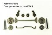 Комплект №08 Поворотный мост для КРАЗ (1/43)