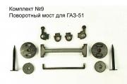 Комплект №09 Поворотный мост для ГАЗ-51 (1/43)