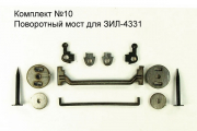 Комплект №10 Поворотный мост для ЗИЛ-4331 (1/43)
