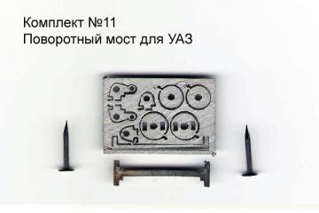 Комплект №11 Поворотный мост для УАЗ-452 (1/43)