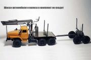 Надстройка лесовоз на Урал-4320 + КМУ + прицеп роспуск ТМЗ-803 (1/43)