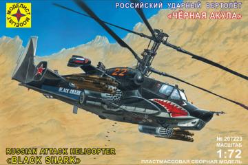 Вертолет Ка-50 'Черная акула' (1/72)