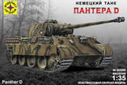 Танк немецкий 'Panther D' Pz. Kpfw. V Panther Ausf. D (1/35)