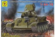 Танк Т-34-76 завода Красное Сормово (1/35)