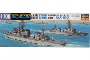 Корабль J.M.S.D.F. DE 231/232 OYODO/SENDAI (две модели) (1/700)