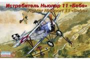 Самолет Nieuport 11 'Bebe' истребитель (1/72)