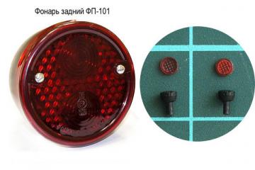 Фонарь задний ФП-101, компл. 2 шт. (1/43)