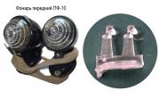 Фонарь передний ПФ-10 (бесцветный), 1 шт. (1/43)