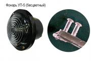 Фонарь УП-5 (бесцветный), компл. 2 шт. (1/43)