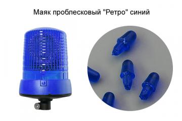 Маяк проблесковый 'Ретро', синий 1 шт. (1/43)