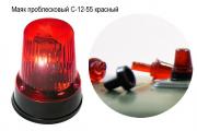Маяк проблесковый С-12-55, красный 1 шт. (1/43)