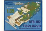 БТР-152 (152В, 152В1) КИТ (1/35)