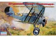 Самолет Sopwith T. F. 2 'Salamander' штурмовик (1/72)