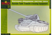 Инженерное оборудование для советских танков (1/35)