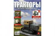 Журнал Тракторы №045 Сталинец-80