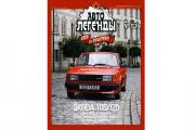 Журнал Автолегенды СССР №153 Skoda 105/120