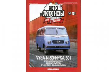 Журнал Автолегенды СССР №159 Nysa N-59/ Nysa 501