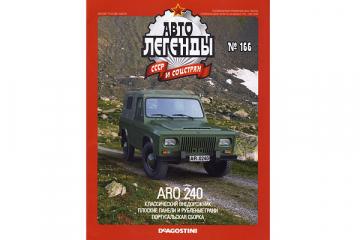 Журнал Автолегенды СССР №166 ARO 240