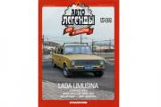 Журнал Автолегенды СССР №201 LADA Limusina